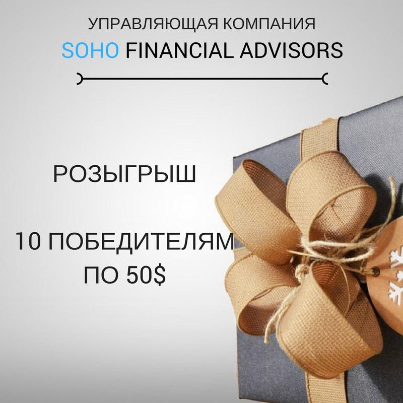 Розыгрыш 500 usd от SOHO Finance