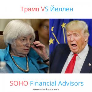 Трамп против Йеллен