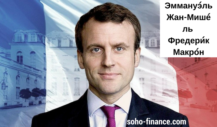 Эммануэ́ль Жан-Мише́ль Фредери́к Макро́н