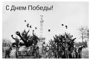 C днем победы и окончания второй мировой войны