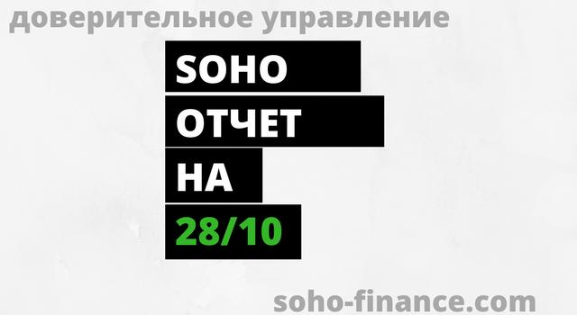 SOHO Отчет 28/10/17