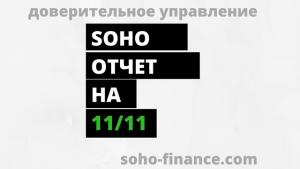 инвестиции SOHO отчет 87