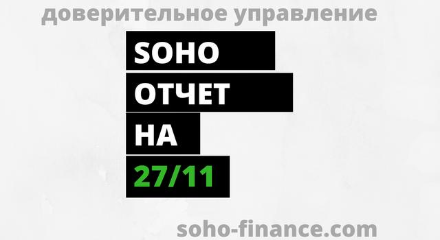 SOHO торговый отчет 89 неделя